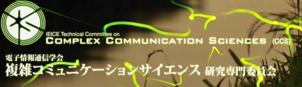 Complex Communication Sciences